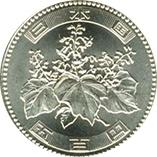Japanese coin in the value of 500 yen